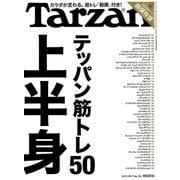 Tarzan (ターザン) 2017年 12/14号 [雑誌]