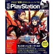 電撃 PlayStation (プレイステーション) 2017年 12/14号 [雑誌]