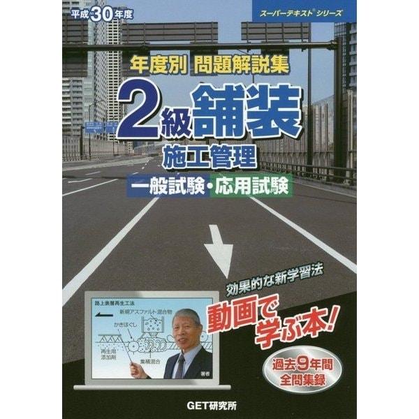 年度別問題解説集 2級舗装施工管理一般試験・応用試験〈平成30年度〉(スーパーテキストシリーズ) [単行本]