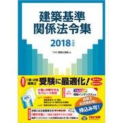 建築基準関係法令集〈2018年度版〉 [単行本]
