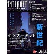 (商用ネットワークサービスプロバイダー接続マップ復刻版付) iNTERNET magazine Reboot [ムック・その他]