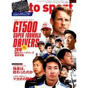AUTO SPORT (オート・スポーツ) 2017年 12/15号 [雑誌]