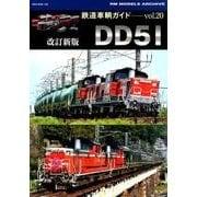 鉄道車輌ガイドVOL.20 改訂新版 DD51 [ムックその他]