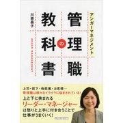 アンガーマネジメント 管理職の教科書 [単行本]