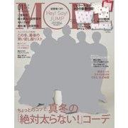 MORE (モア) 2018年 01月号 [雑誌]
