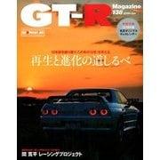 GT-R Magazine (ジーティーアールマガジン) 2018年 01月号 [雑誌]
