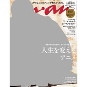 an・an (アン・アン) 2017年 12/6号 [雑誌]
