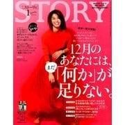 STORY (ストーリー) 2018年 01月号 [雑誌]