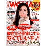日経 WOMAN (ウーマン) 2018年 01月号 [雑誌]