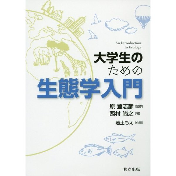 大学生のための生態学入門 [単行本]