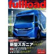fullload VOL.27 (2017 Winter)-ベストカーのトラックマガジン(別冊ベストカー) [ムックその他]