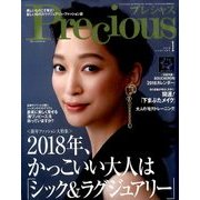 Precious (プレシャス) 2018年 01月号 [雑誌]
