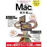 新しいMacの教科書 英和ムック らくらく講座290 [ムック]