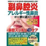 副鼻腔炎 アレルギー性鼻炎が一気に退く 鼻腔スッキリ1分ケア (わかさ夢MOOK 50) [ムック・その他]