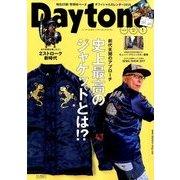 Daytona (デイトナ) 2018年 01月号 [雑誌]