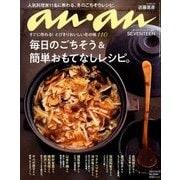 an・an (アン・アン) 2017年 12/13号 [雑誌]
