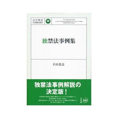 独禁法事例集(法学教室LIBRARY) [単行本]