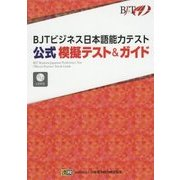 BJTビジネス日本語能力テスト公式模擬テスト&ガイド [単行本]