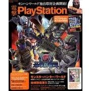 電撃 PlayStation (プレイステーション) 2017年 12/28号 [雑誌]