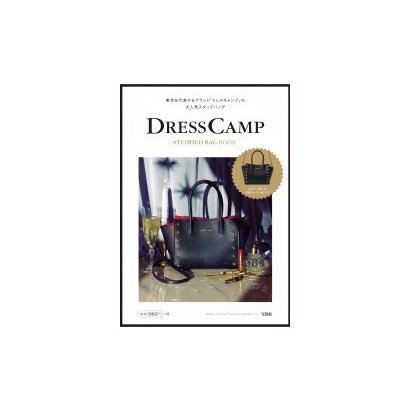 DRESSCAMP STUDDED BAG BOOK [ムックその他]