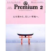 &Premium(アンドプレミアム) 2018年 02月号 [雑誌]