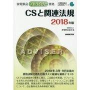 家電製品アドバイザー資格 CSと関連法規〈2018年版〉(家電製品協会認定資格シリーズ) [全集叢書]