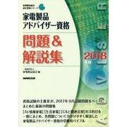 家電製品アドバイザー資格 問題&解説集〈2018年版〉(家電製品協会認定資格シリーズ) [全集叢書]