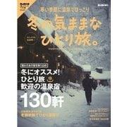 男の隠れ家 別冊 冬の気ままな ひとり旅。 (サンエイムック) [ムック・その他]