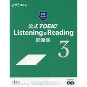 公式TOEIC Listening & Reading問題集〈3〉音声CD2枚付 [単行本]