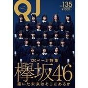 クイック・ジャパン135 [ムック・その他]