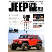 JEEP STYLE BOOK 2018 SPRING Grafis mook [ムック・その他]