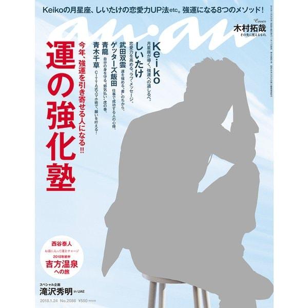 an・an (アン・アン) 2018年 1/24号 [雑誌]