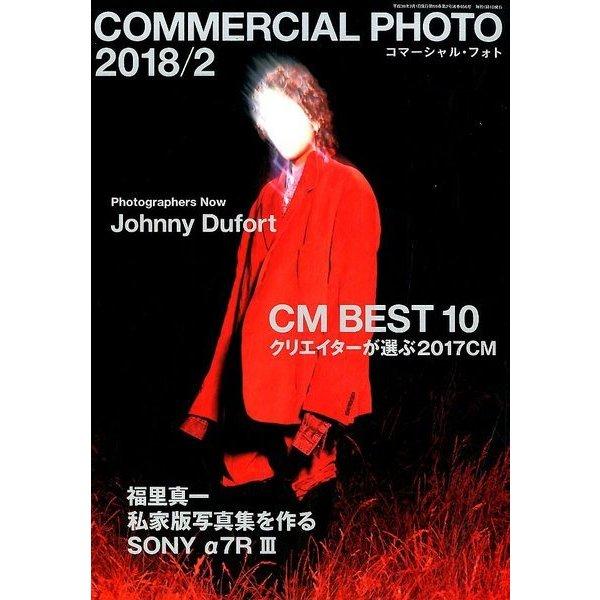COMMERCIAL PHOTO (コマーシャル・フォト) 2018年 02月号 [雑誌]