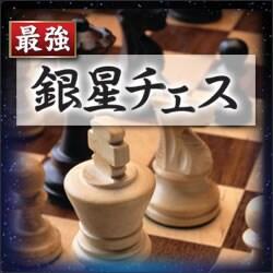 最強銀星チェス ダウンロード版