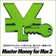 Master Money for Mac 2 [Macソフト ダウンロード版]