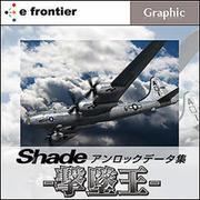 Shadeアンロックデータ集 -撃墜王- [Windows/Mac ダウンロード版]