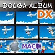 動画アルバムDX Mac版 [Macソフト ダウンロード版]