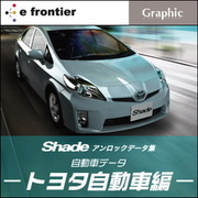 Shadeアンロックデータ集 -自動車データ トヨタ自動車編- [Windows/Mac ダウンロード版]