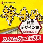 筆まめ純正デザイン集Select2011 スタンダード200 [ダウンロードソフトウェア Win専用]