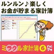 ミラクル家計簿6 ハピプラ ダウンロード版 [Windowsソフト ダウンロード版]