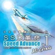 SSD革命/SpeedAdvance Ver.1 Hi-Grade Windows7 32/64bit対応版 [Windowsソフト ダウンロード版]