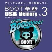BOOT革命/USB Memory Ver.3 ダウンロード版 [Windowsソフト ダウンロード版]