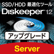 Diskeeper 12J Server アップグレード [Windowsソフト ダウンロード版]