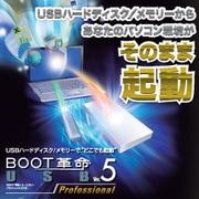 BOOT革命/USB Ver.5 Professional ダウンロード版 [Windowsソフト ダウンロード版]