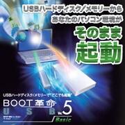 BOOT革命/USB Ver.5 Basic ダウンロード版 [Windowsソフト ダウンロード版]