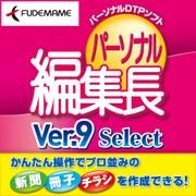 パーソナル編集長Ver.9Select [Windowsソフト ダウンロード版]