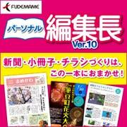 パーソナル編集長Ver.10 [Windowsソフト ダウンロード版]