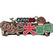 おさわり探偵 なめこ大繁殖 [3DSソフト ダウンロード版]