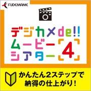デジカメde!!ムービーシアター4 [Windowsソフト ダウンロード版]