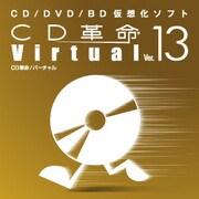 CD革命/Virtual_Ver.13_Windows8対応_ダウンロード版 [Windowsソフト ダウンロード版]